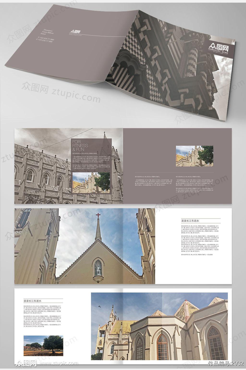 简约中国物流画册封面设计素材