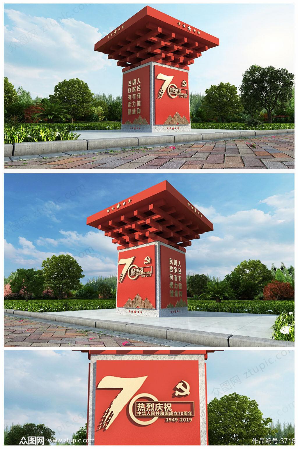 国庆花坛设计国庆雕塑党建雕塑国庆70周年素材