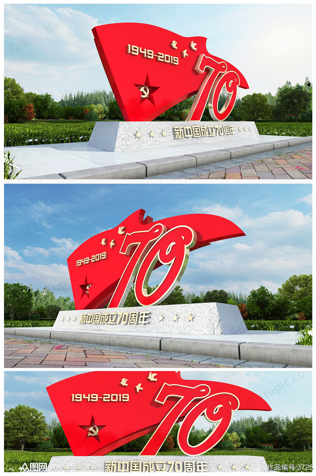 国庆70周年纪念雕塑党建景观素材