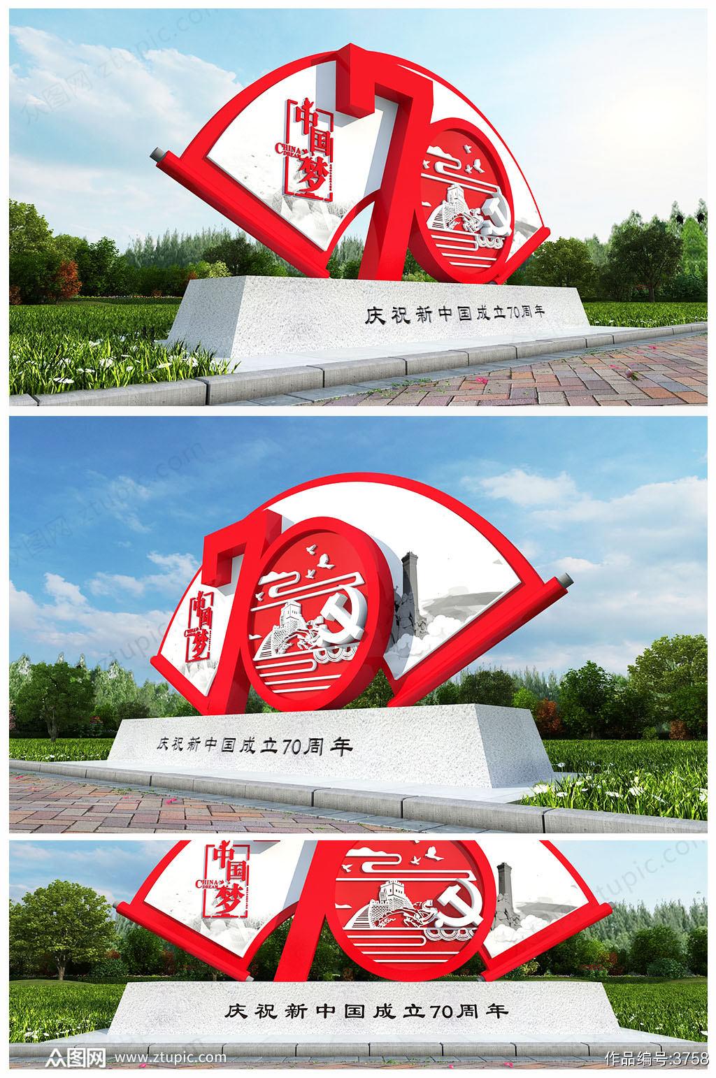建国70周年纪念雕塑党建景观素材