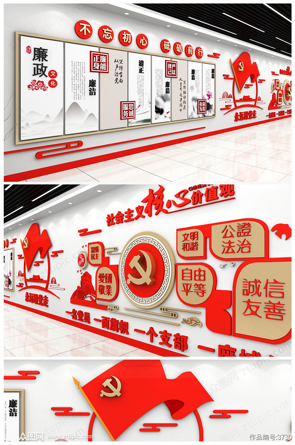 红色廉政文化墙党建文化墙设计素材