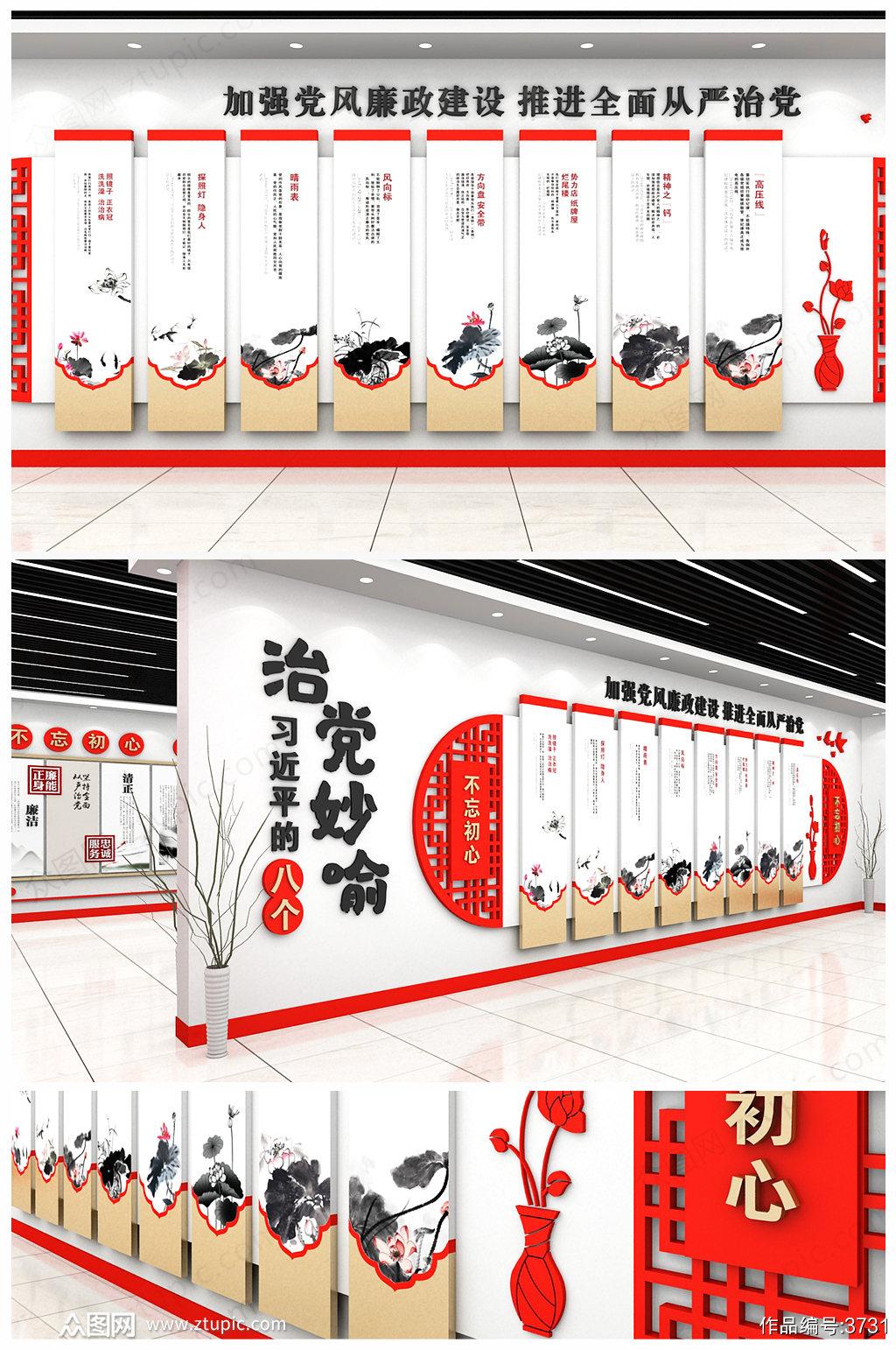 大气中国风古典党建文化墙廉政文化墙设计素材
