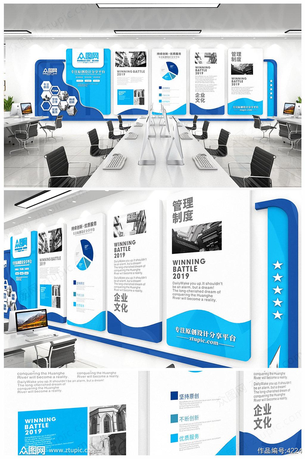 简约蓝色企业文化企业会议室文化墙设计图素材
