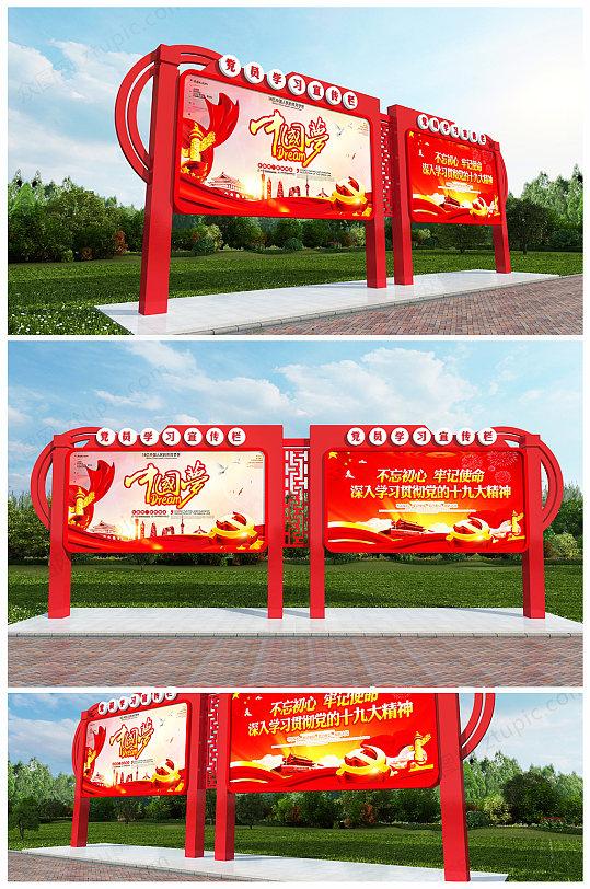 原创红色党建户外宣传栏模型设计告示栏公告栏-众图网