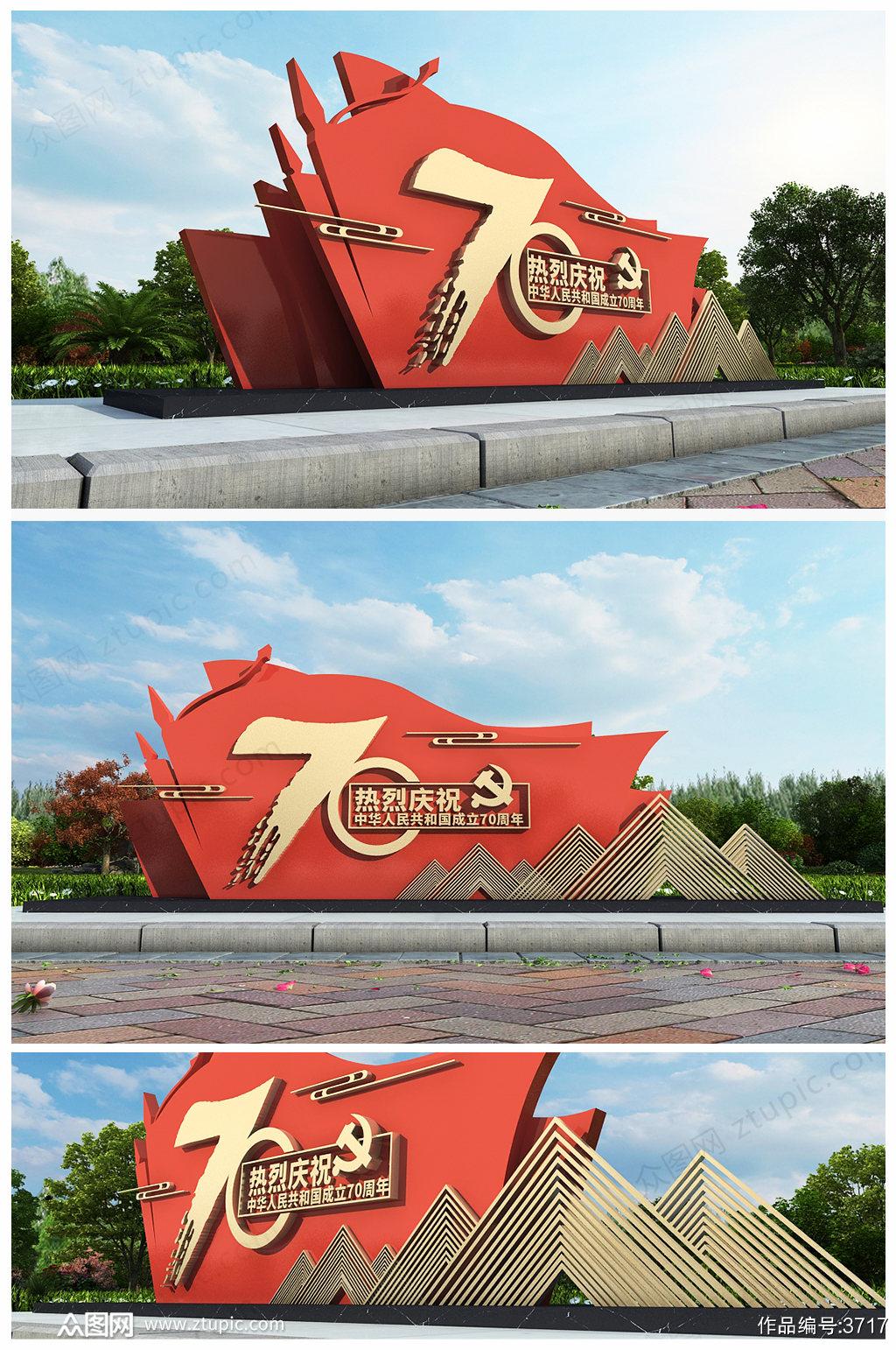 原创国庆70周年户外党建文化装饰景观设计素材