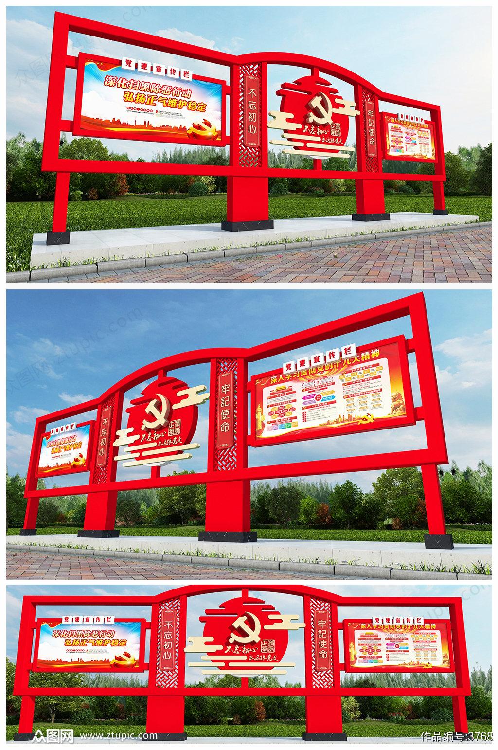 党建红色宣传栏模型素材