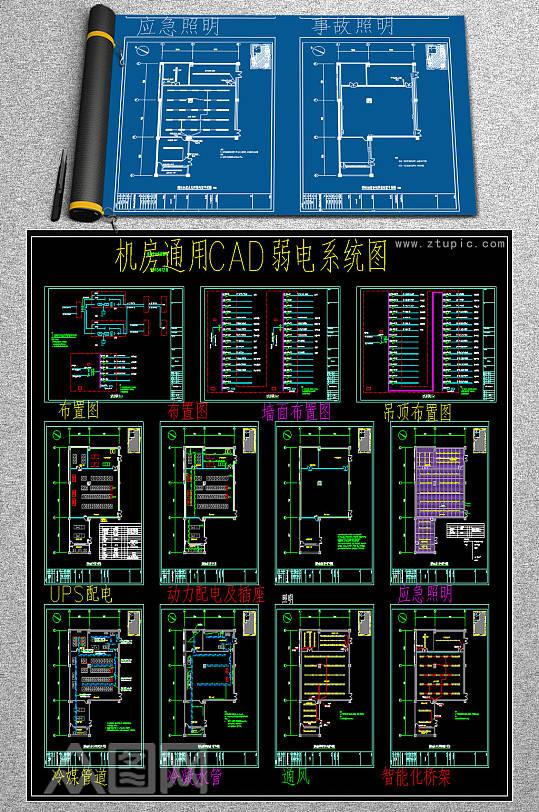 网络信息中心(数据中心)机房CAD-众图网