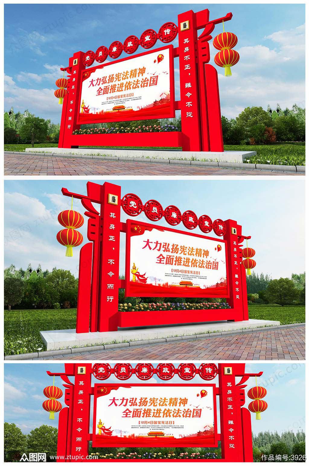廉政党建文化户外宣传栏设计素材