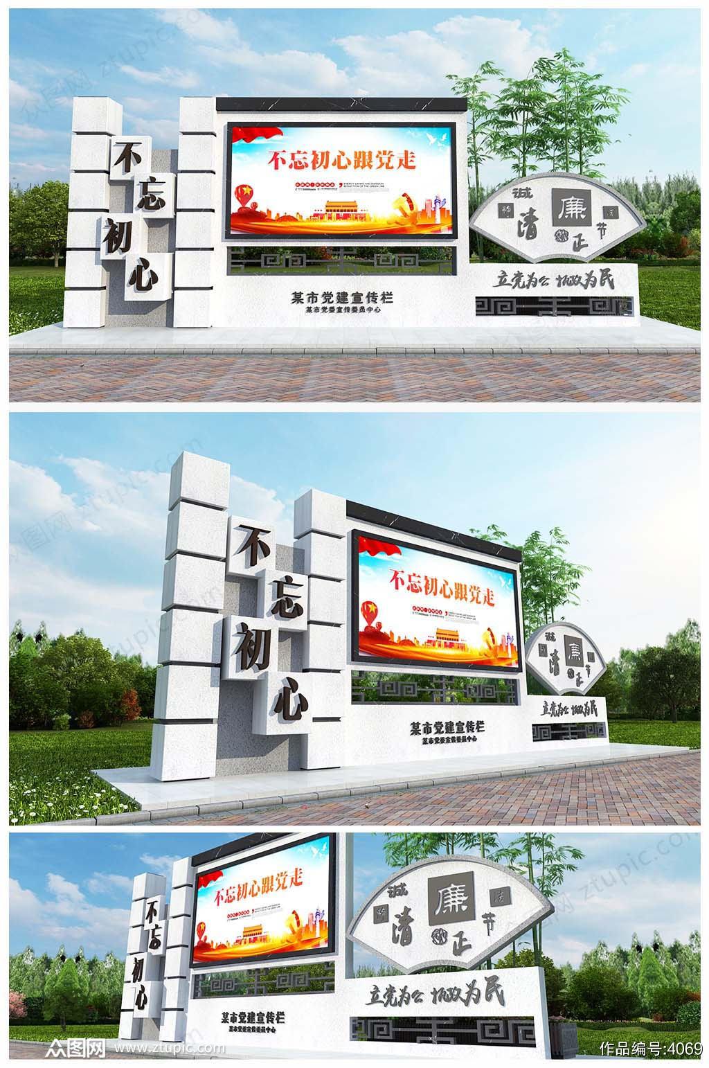 中国风党建宣传栏户外宣传栏党务公开栏素材