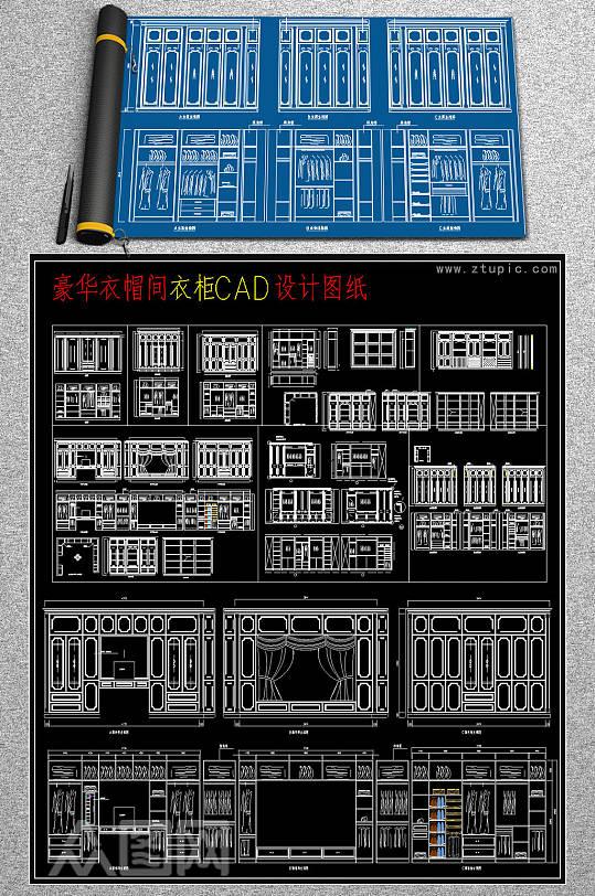 2019豪华衣柜CAD素材-众图网