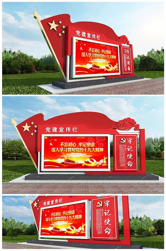 红色党建户外宣传栏告示栏公告栏模型设计-众图网