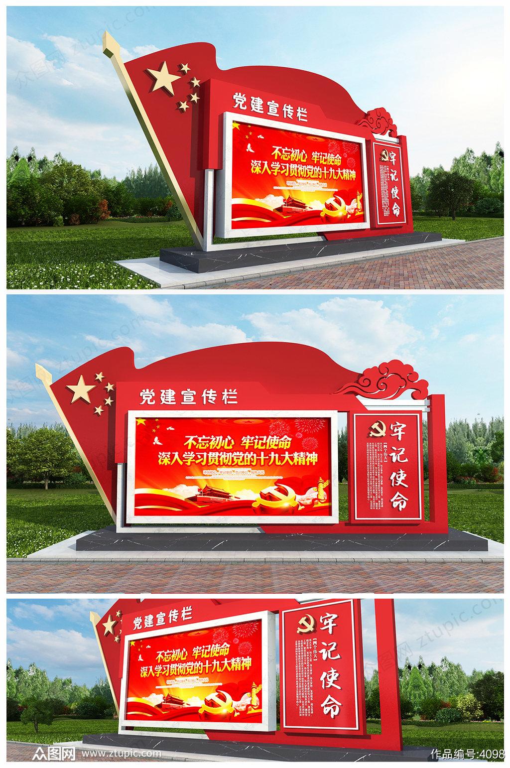 建党100周年 红色党建户外宣传栏告示栏公告栏模型设计素材