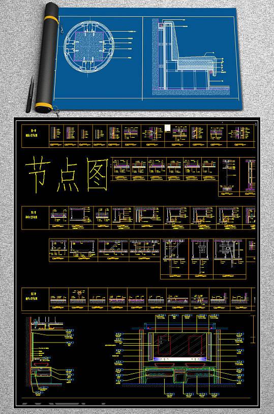 家装节点CAD素材-众图网