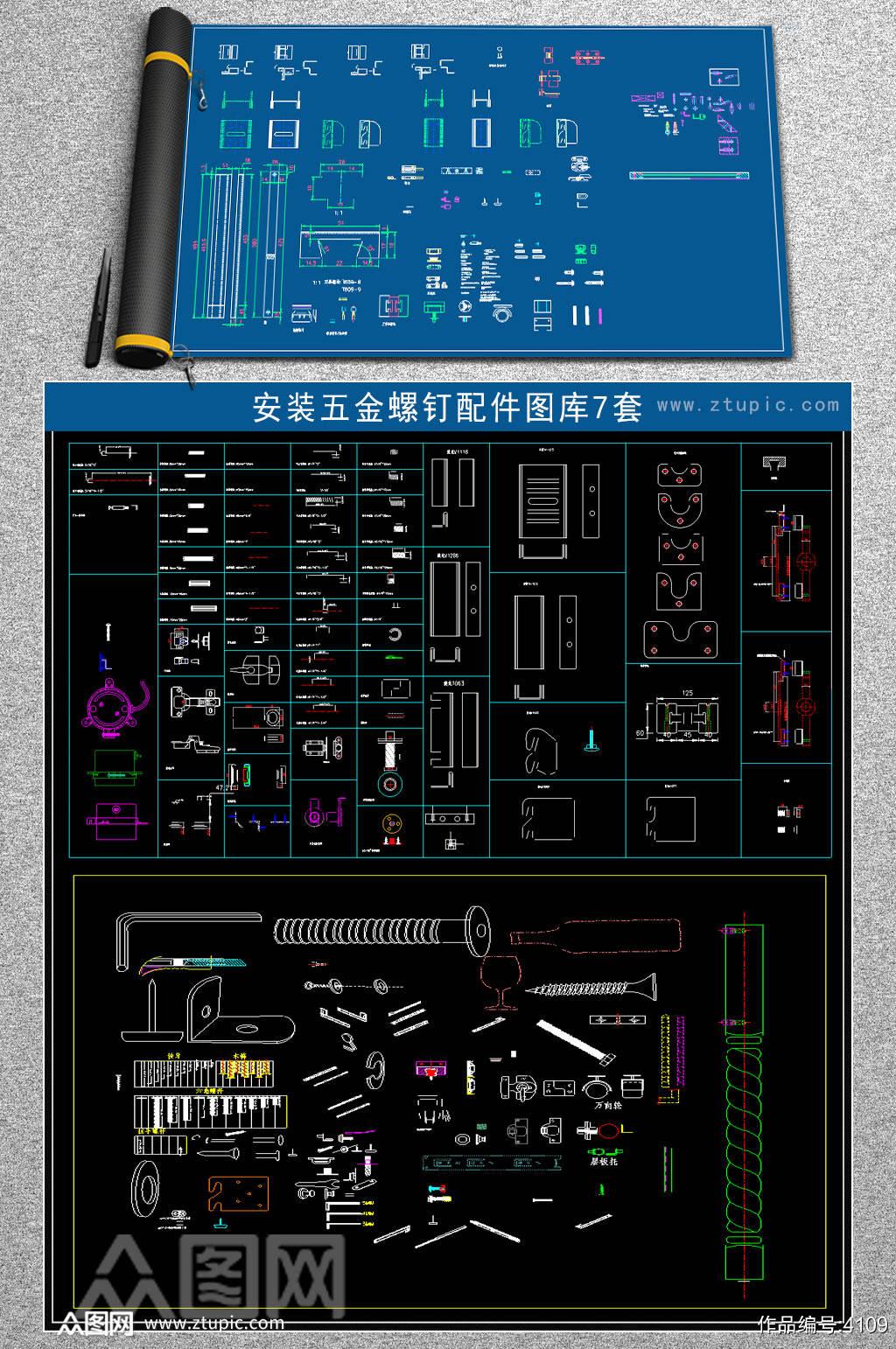 五金螺钉配件CAD图库素材