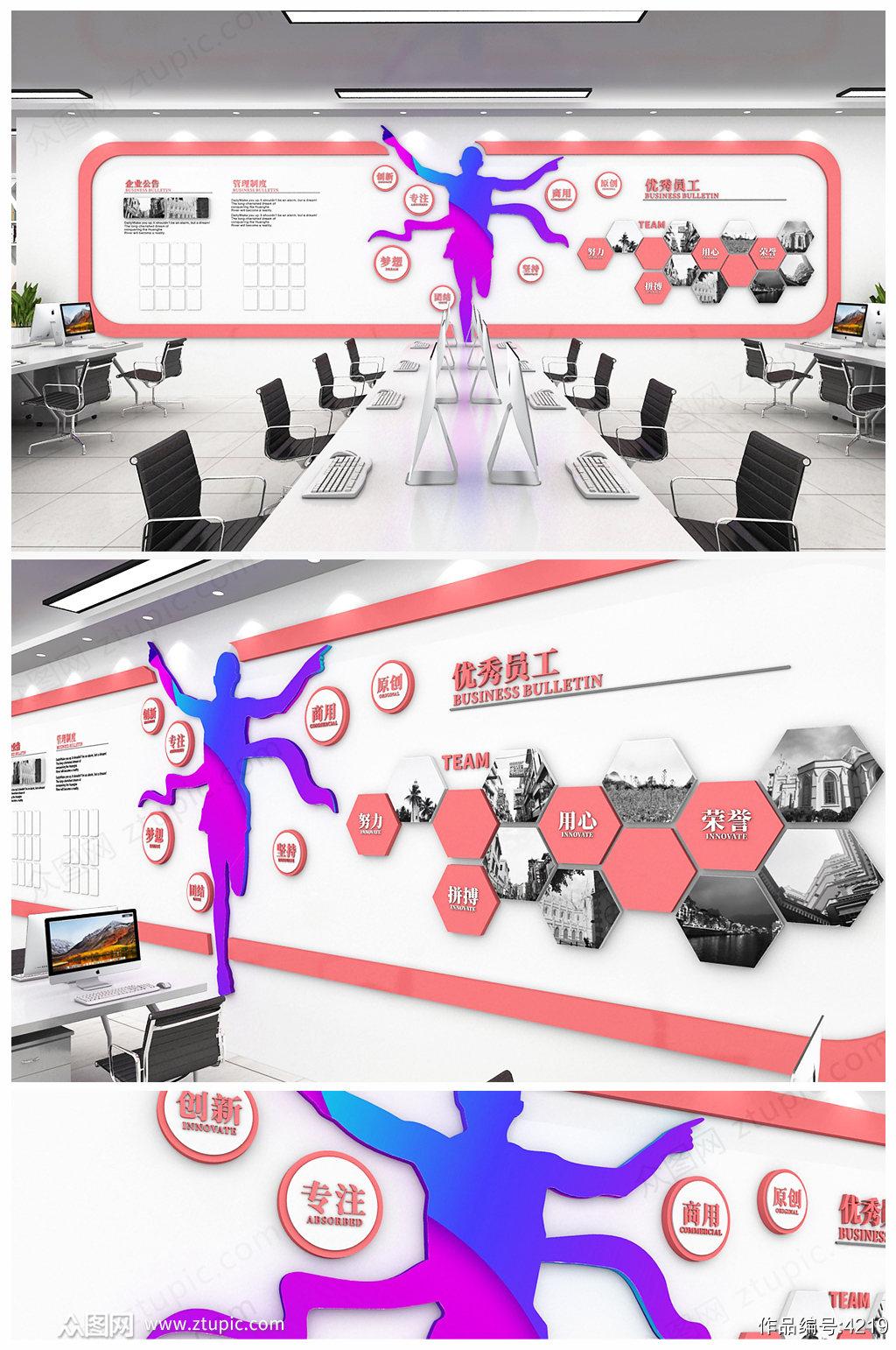 企业文化墙大气商务大型办公室工作室形象墙素材