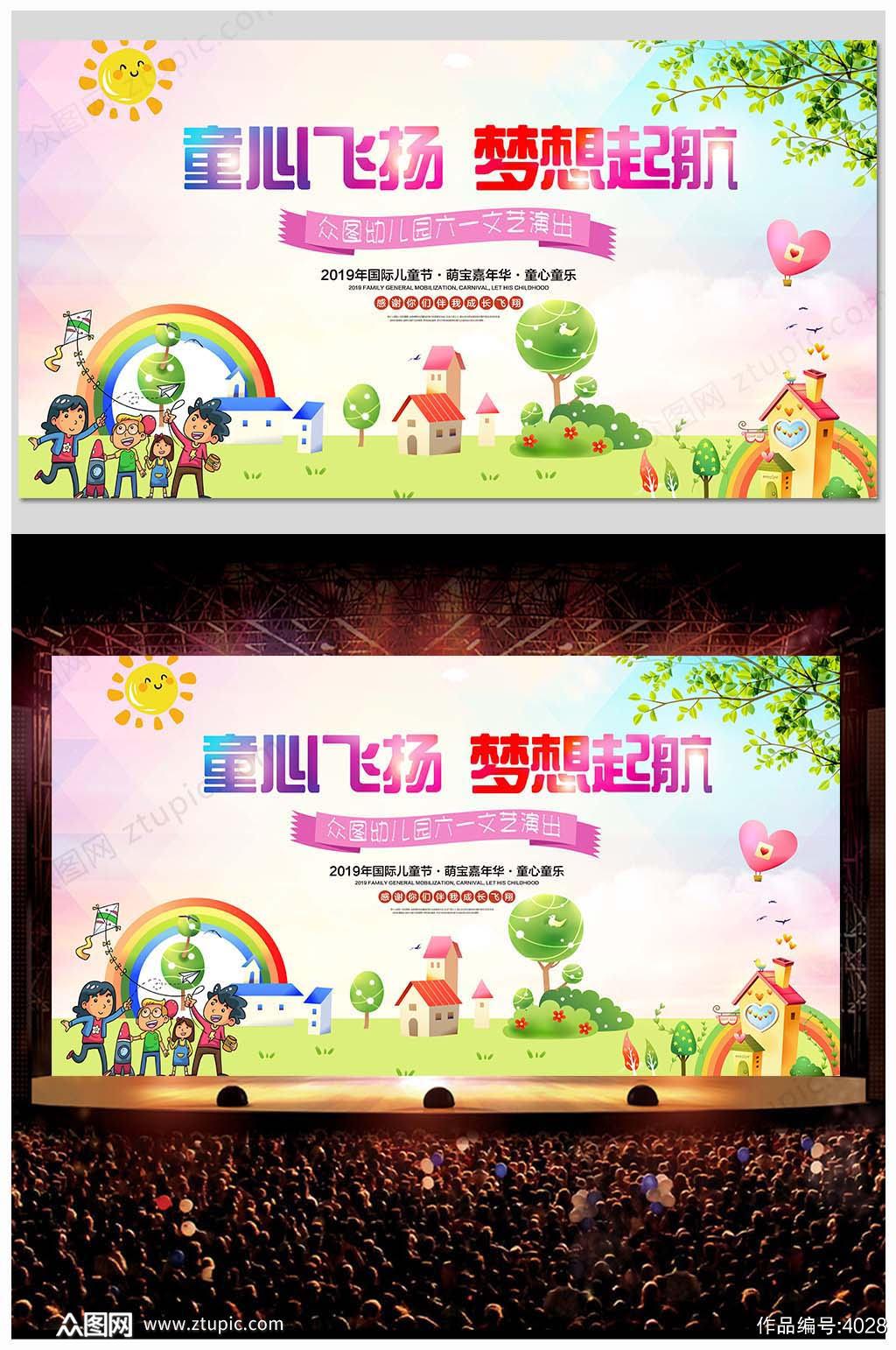 61儿童节幼儿园快乐成长六一晚会背景素材