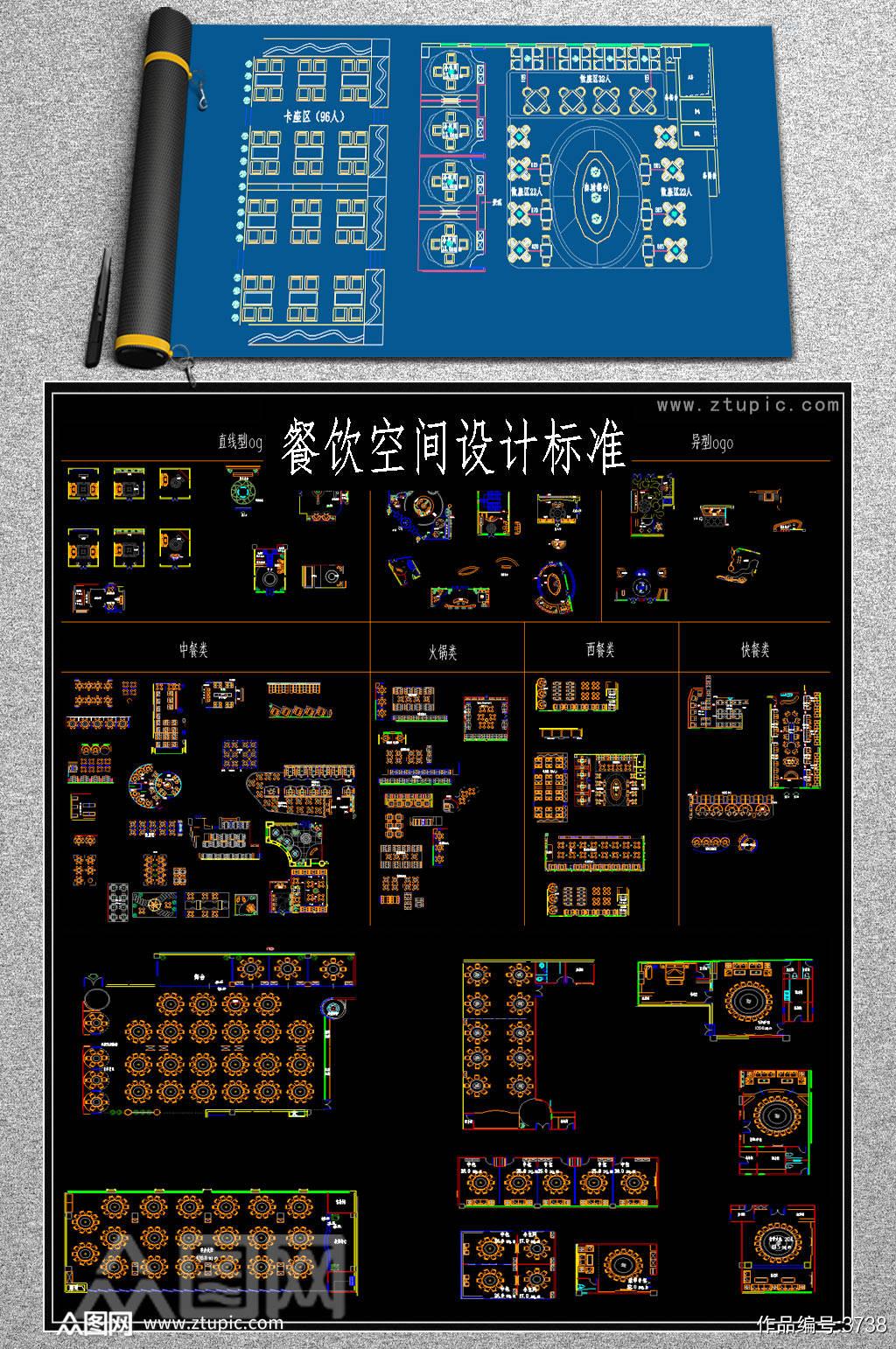 原创餐饮家居空间平面CAD图库素材