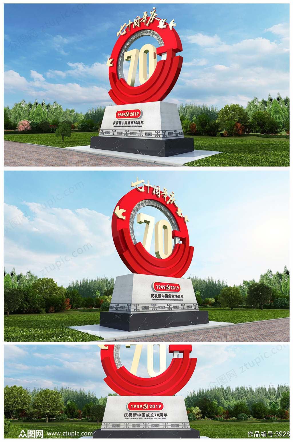建国70周年党建文化墙3D形象墙户外雕塑景观小品素材