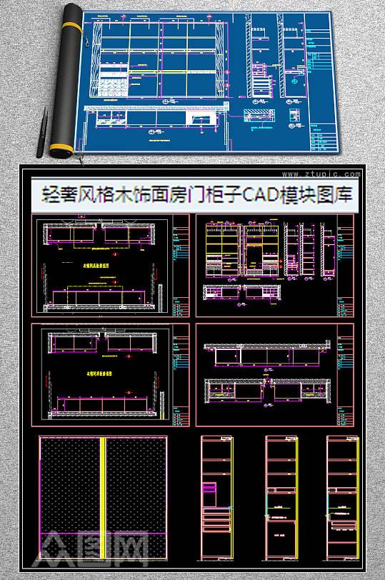 轻奢风格木饰面房门柜子CAD模块-众图网