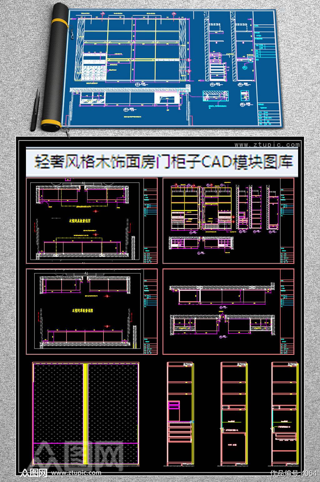 轻奢风格木饰面房门柜子CAD模块素材