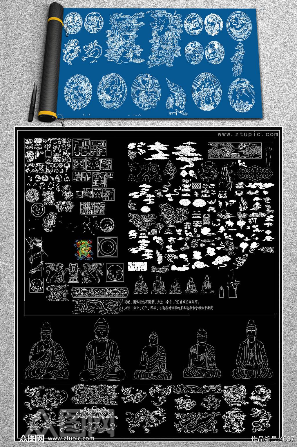 龙凤祥云纹中式图案CAD合集素材