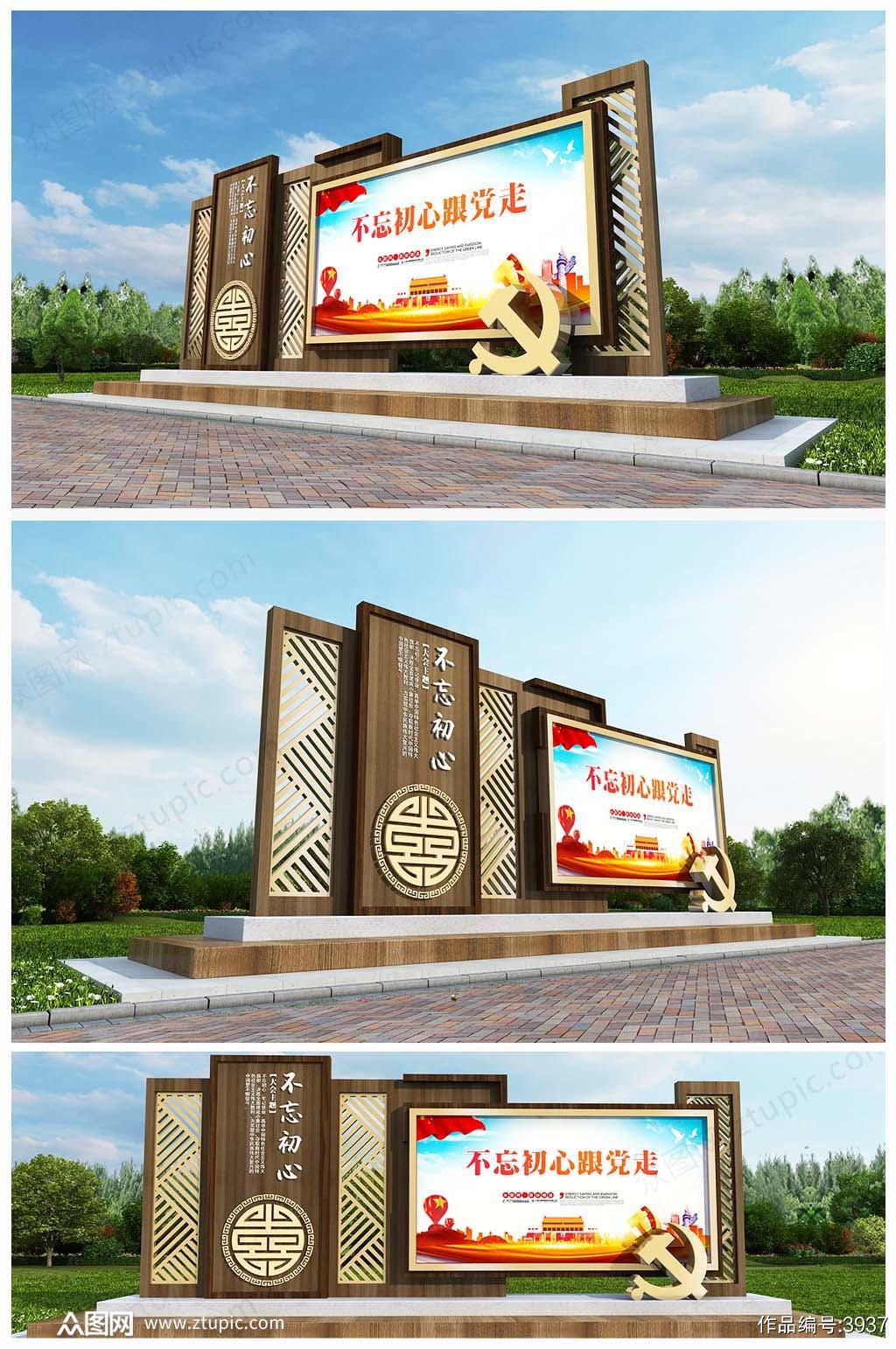 中国风户外党建宣传栏告示栏模板素材素材