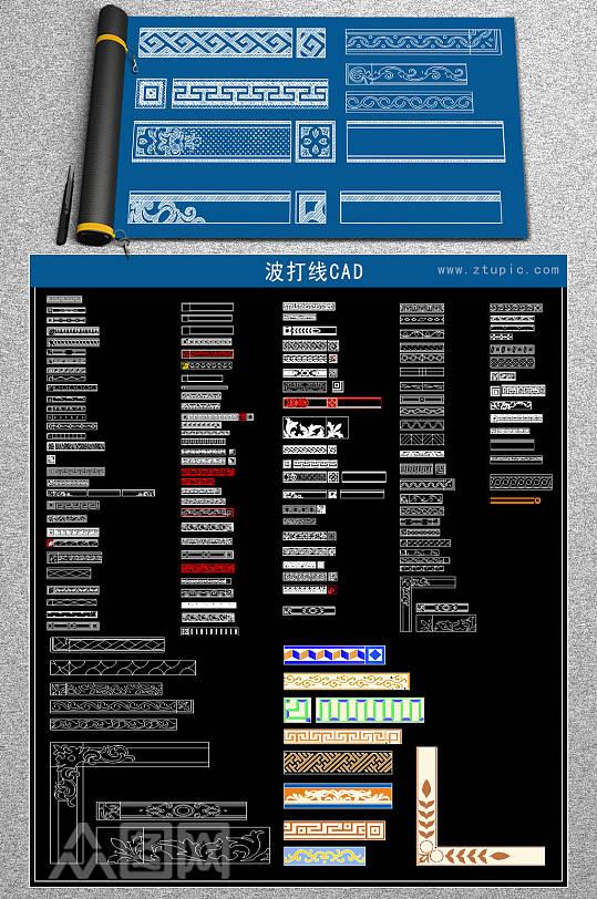 原创波打线CAD图库-众图网