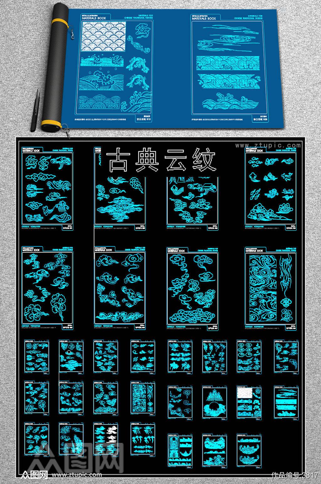中式古典云纹CAD图库素材