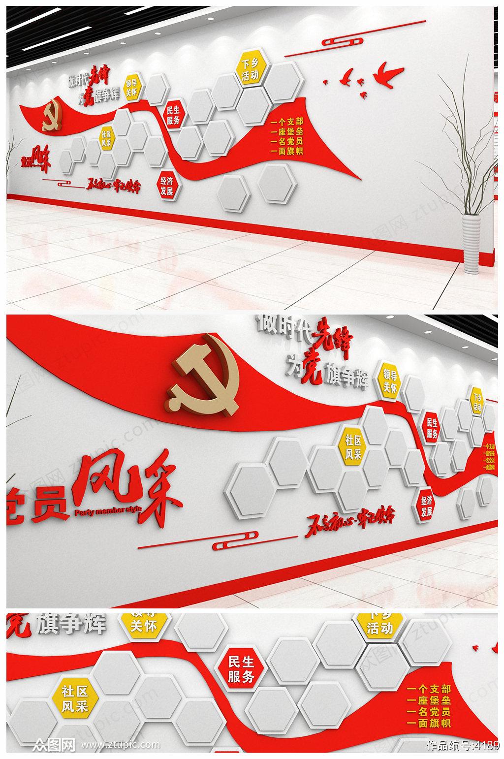 红色飘带党建文化墙党员风采墙设计素材