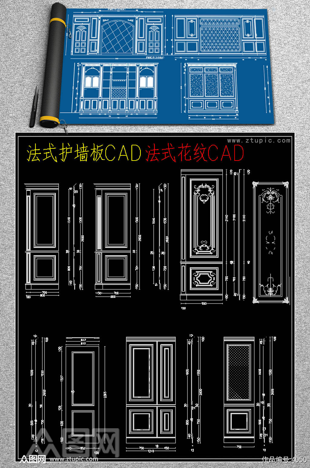 全新法式护墙板欧式护墙板CAD图库素材