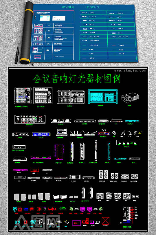 会议音响灯光器材CAD图库-众图网