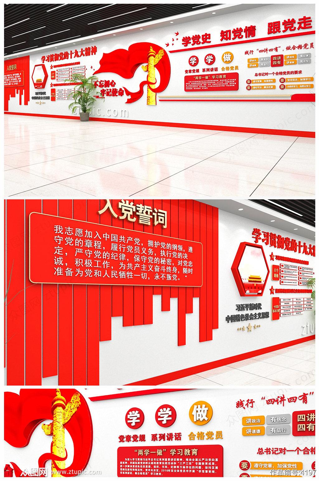 红色大气党建十九大精神两学一做宣传立体文化墙素材