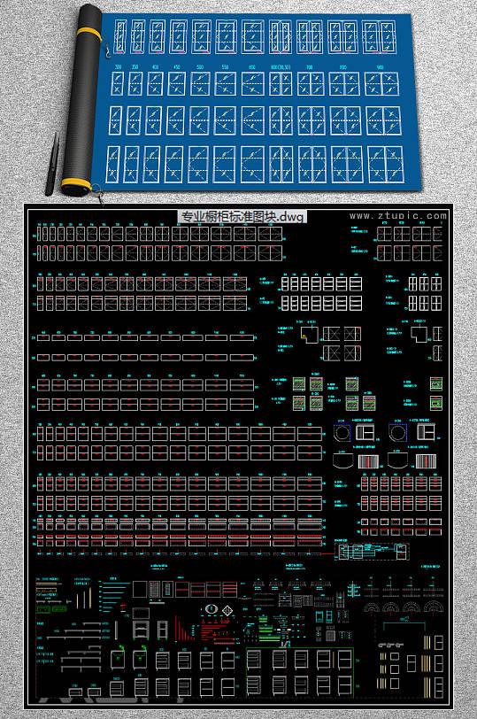 专业橱柜cad标准图块-众图网