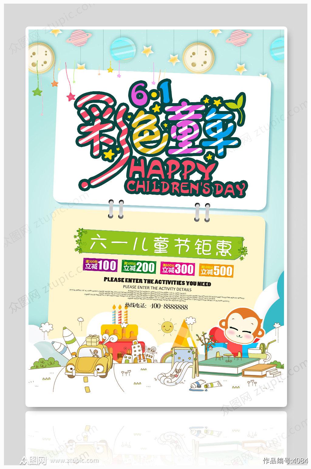 六一儿童节促销海报设计素材