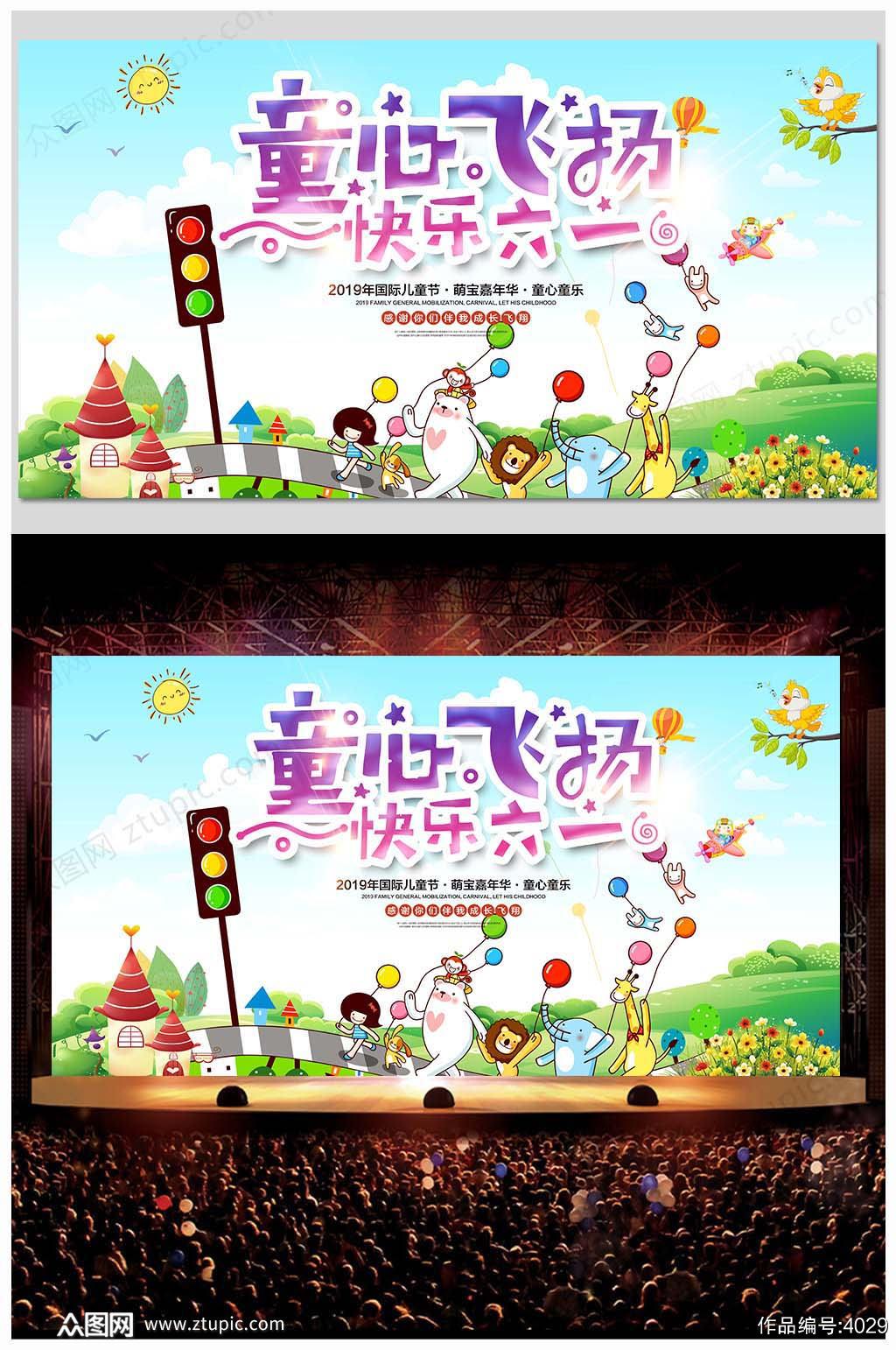 61儿童节幼儿园六一儿童节晚会舞台背景素材