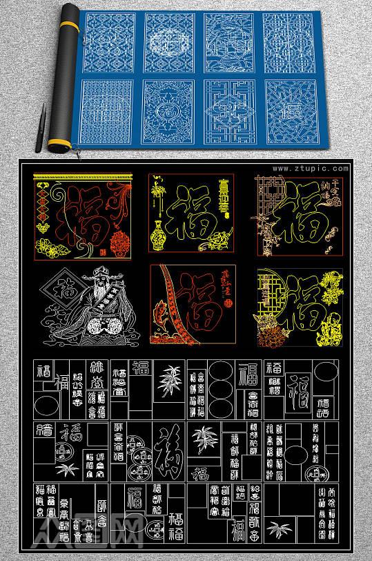 中式雕刻福字CAD素材-众图网