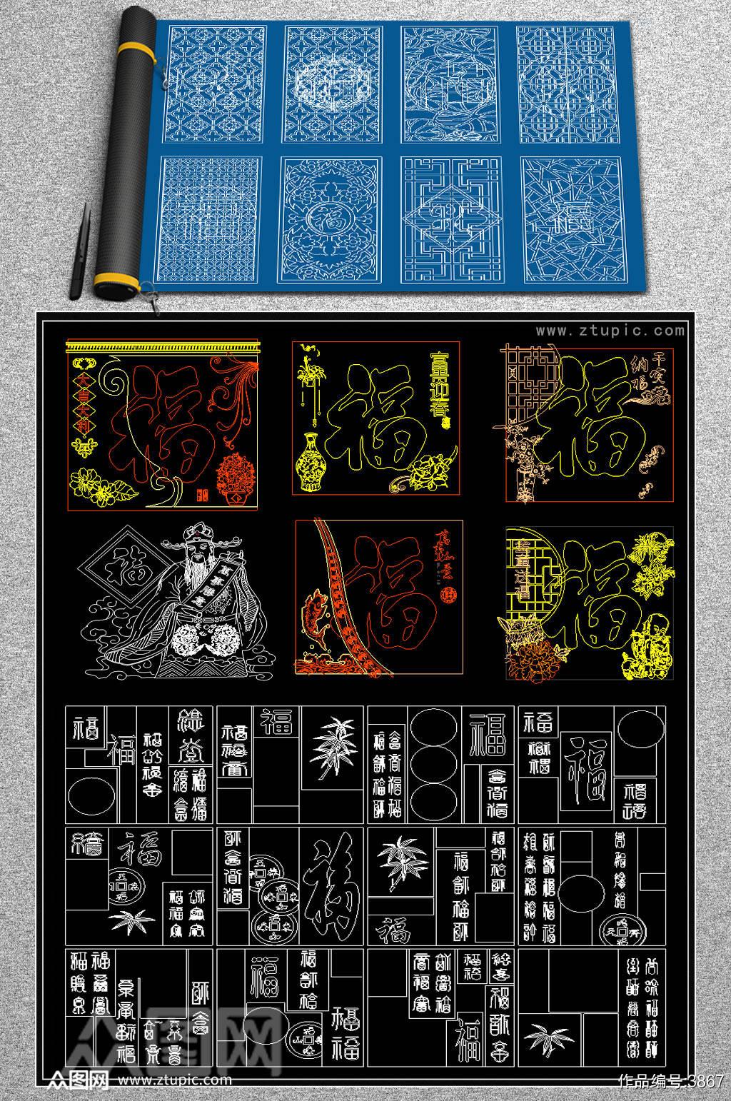 中式雕刻福字CAD素材素材