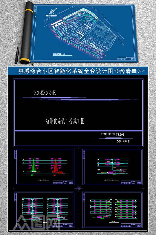 县城综合小区智能化系统CAD-众图网