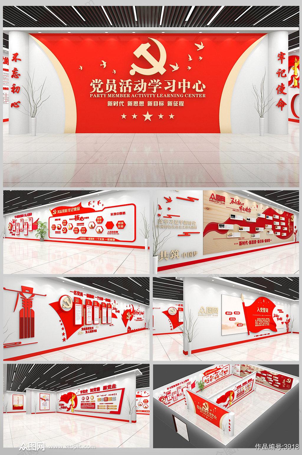 党群服务中心党建展厅全套设计方案素材