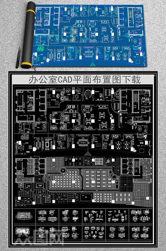 全套办公室CAD平面设计图-众图网