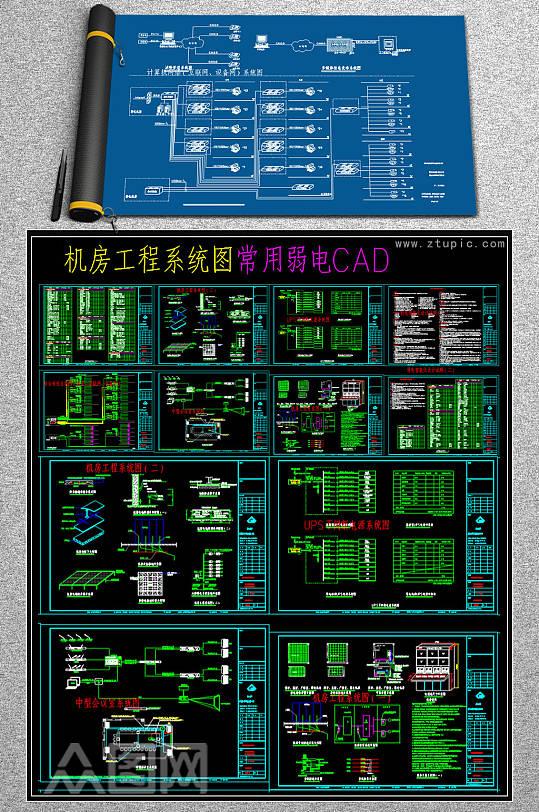 机房工程系统图常用弱电CAD-众图网