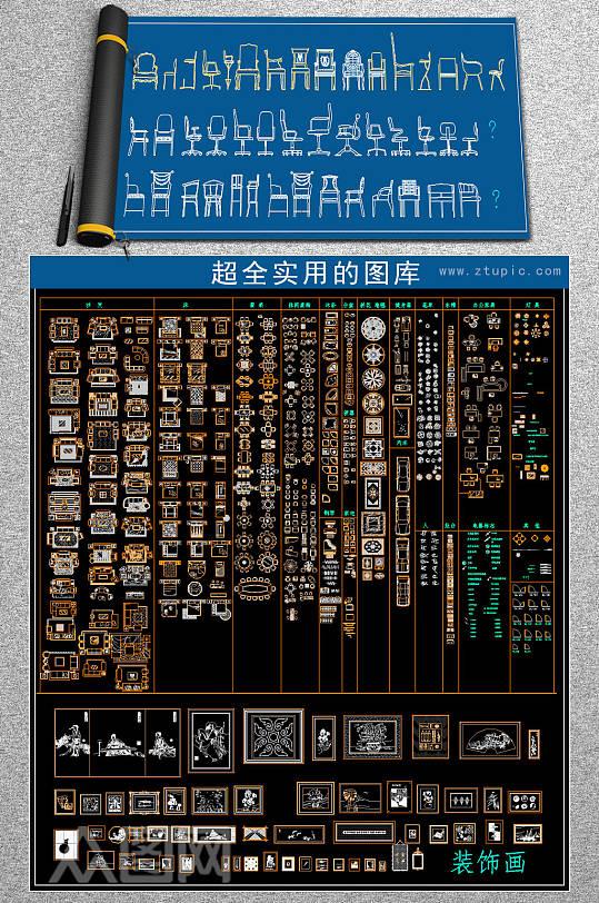 2019历史超全实用CAD图库-众图网