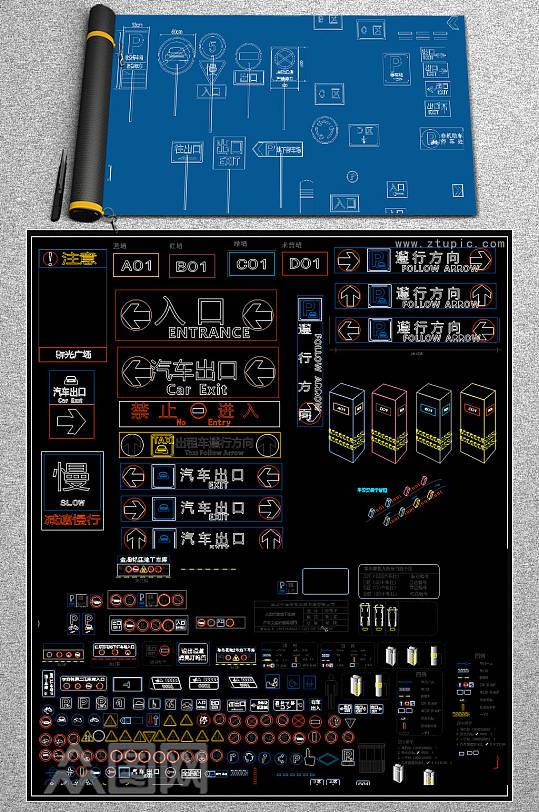 2019路牌标志标识CAD图库-众图网