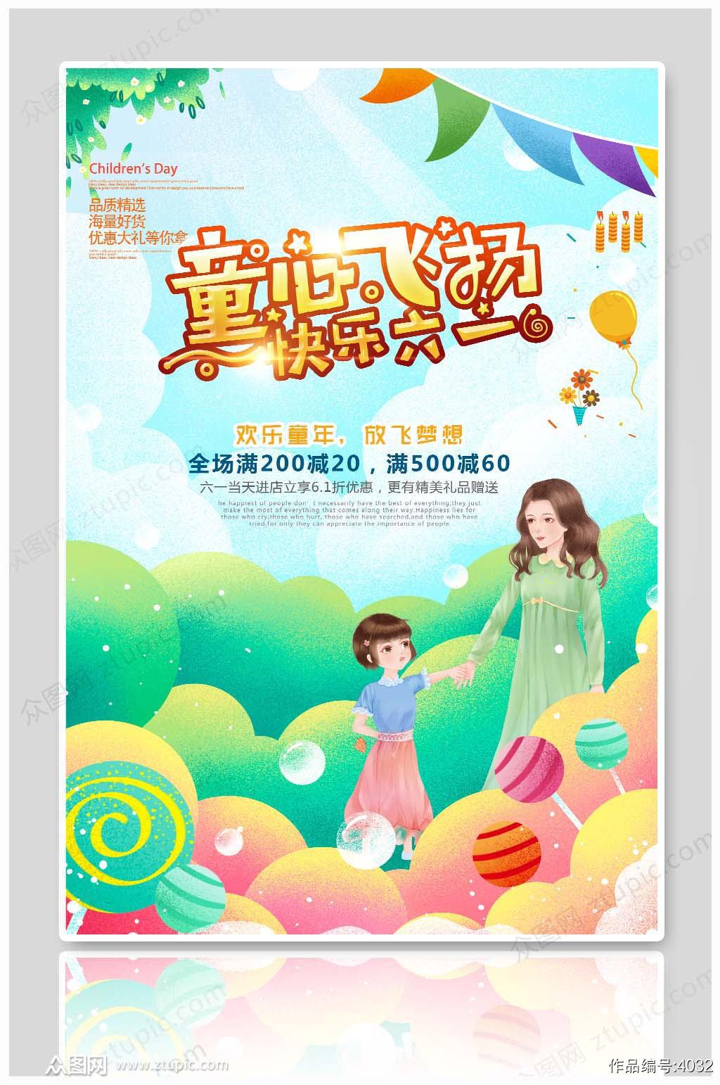 童心飞扬六一儿童节促销活动海报模板素材