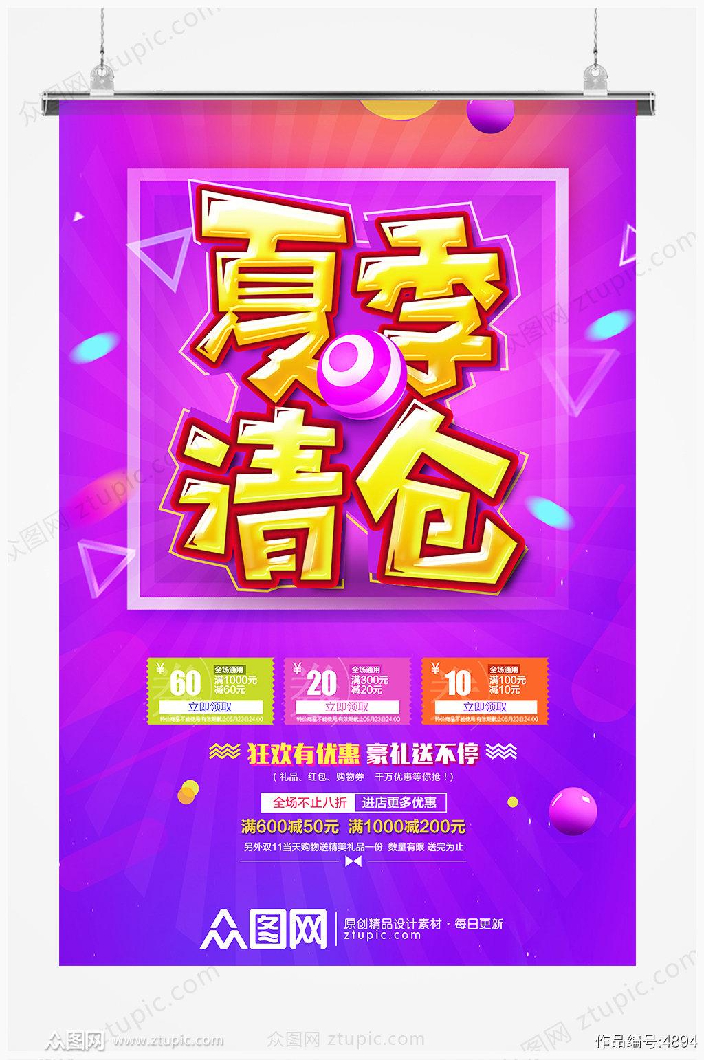 原创夏季清仓促销宣传单素材