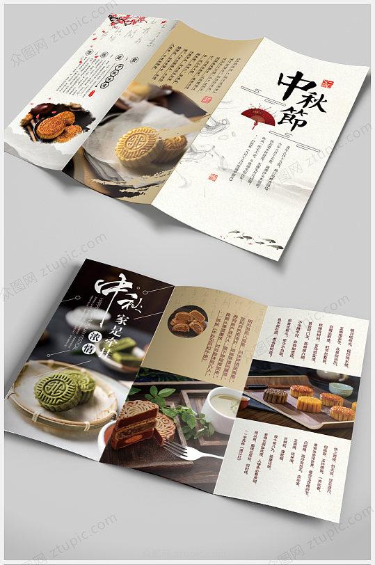 中国风中秋节月饼三折页-众图网