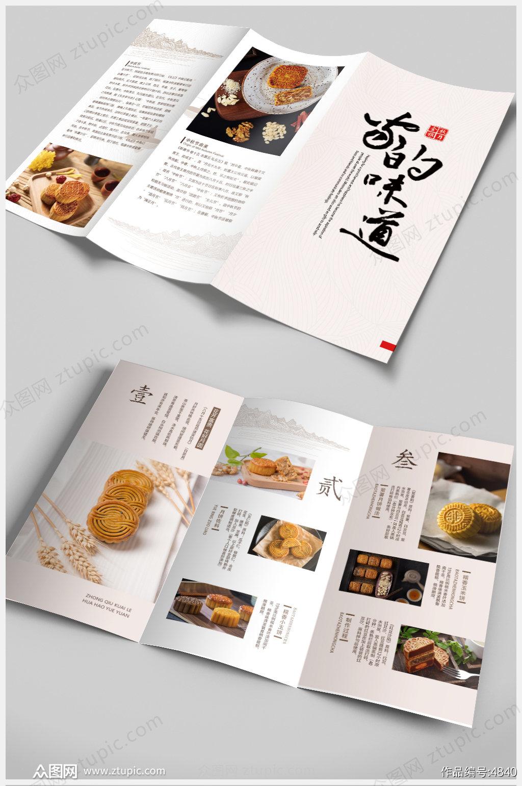 原创中国风中秋节月饼三折页素材