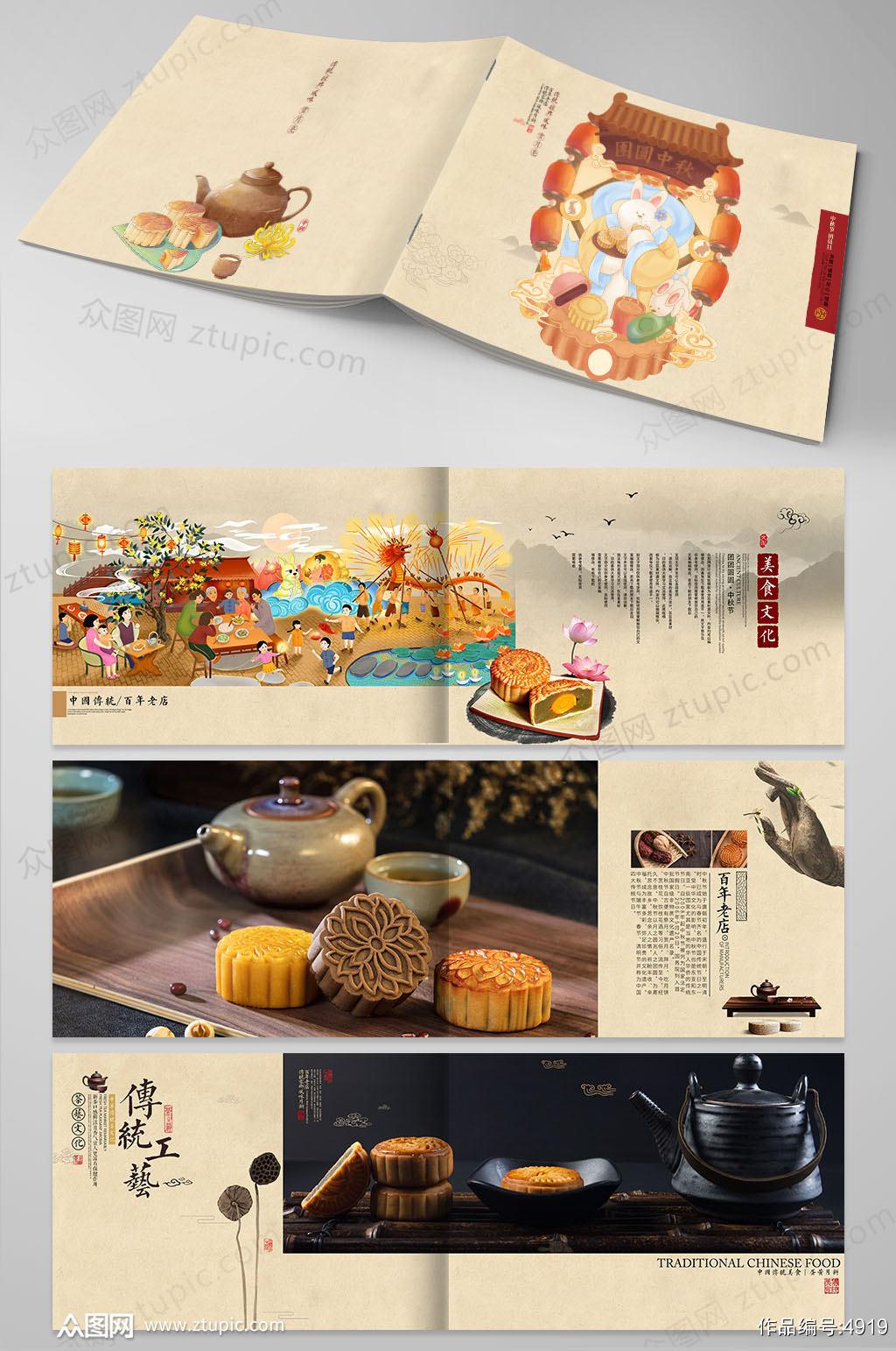 原创复古中秋节月饼画册设计素材素材