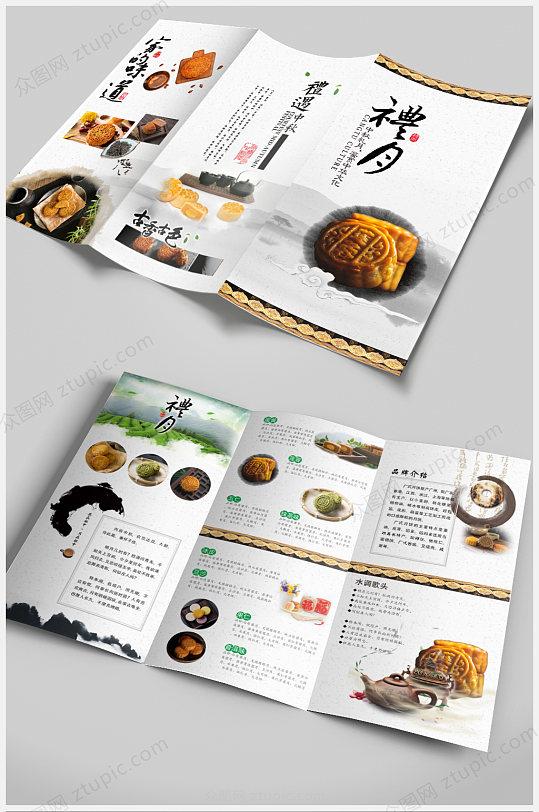 原创中国风中秋节月饼三折页-众图网
