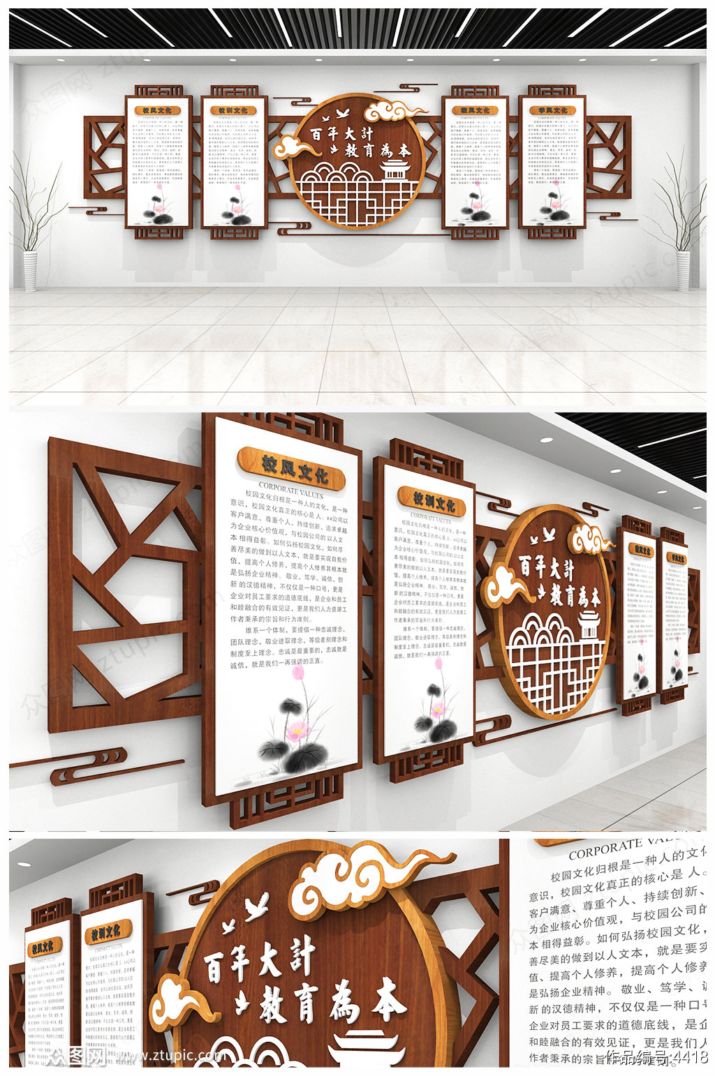 原创简约中式德智体美劳校园文化墙模板设计素材